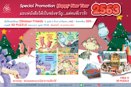 Special Promotion Happy New Year 2563
