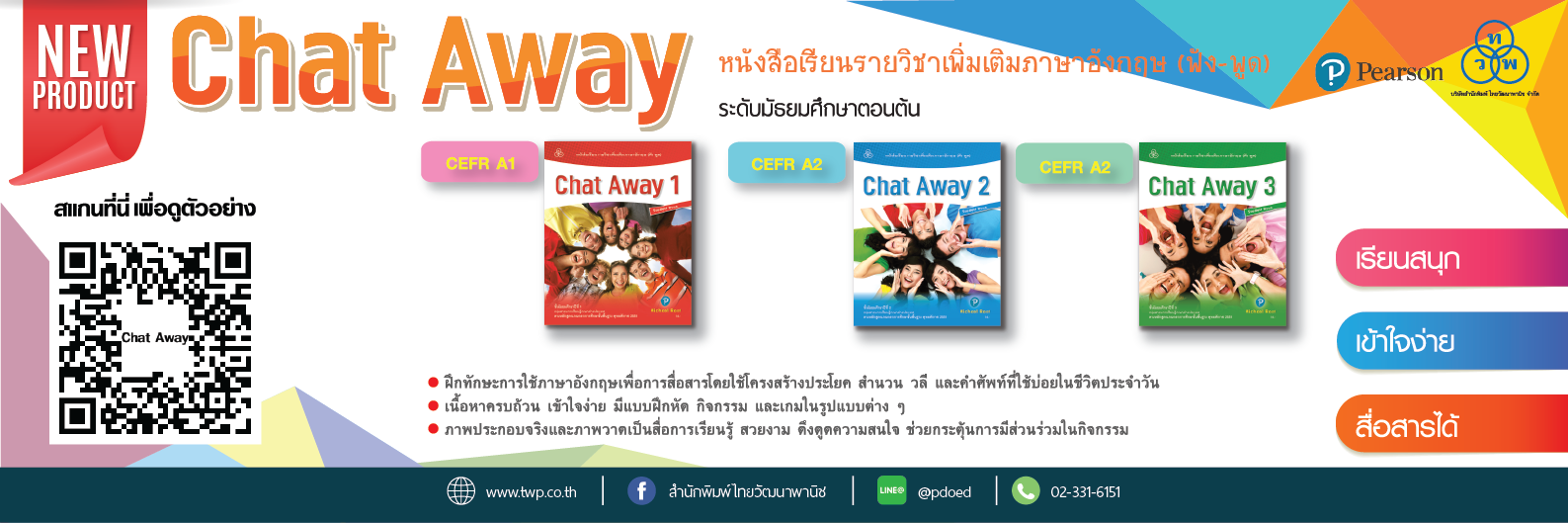 Chat Away
