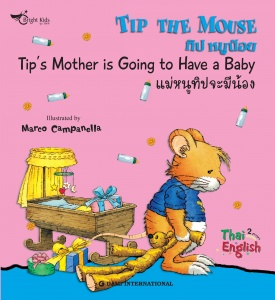 Tip the Mouse : Tip's Mother is Going to Have a Baby