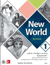 New World Workbook  1
