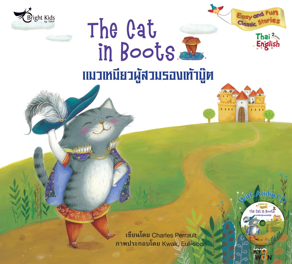 Easy & Fun Classic Stories Level 1 : The Cat in Boots + Audio CD