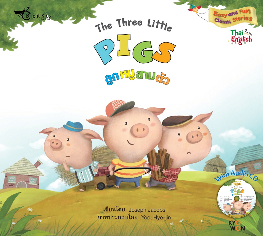 Easy & Fun Classic Stories Level 1 : The Three Little Pigs + Audio CD