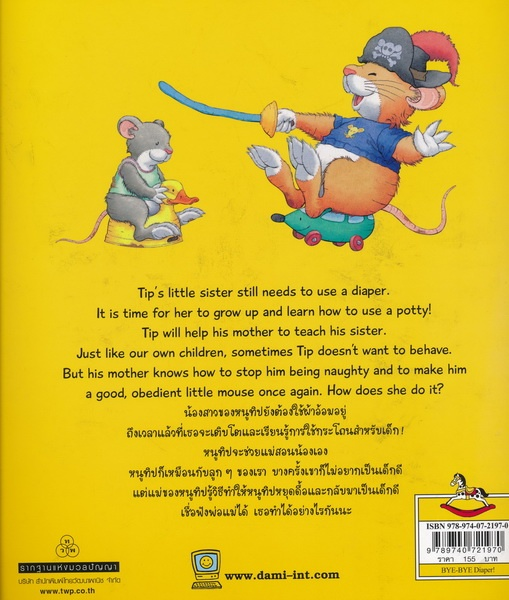 Tip the Mouse : BYE-BYE Diaper!